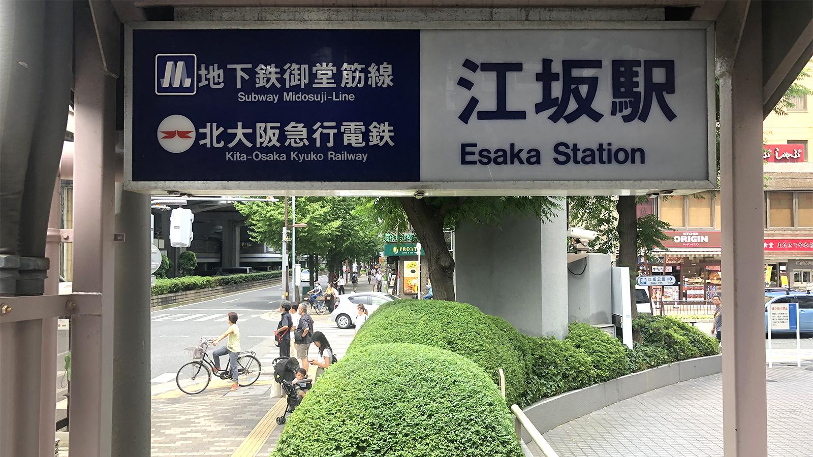 江坂駅から1.5